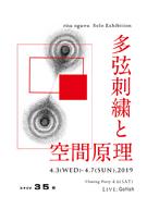 刺繍作家risa ogawaが個展〈多弦刺繍と空間原理〉を4月に東京で開催