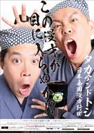 タカアンドトシ、全国ツアー〈日本全国漫才行脚〜この漫才が目に入らぬか!?〉を開催