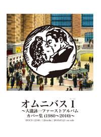 名作『大瀧詠一(ファースト)』を豪華アーティストがカヴァー!