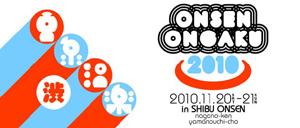 サワサキヨシヒロ主宰の温泉フェスが今年も開催決定!