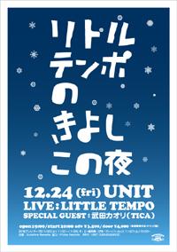 リトルテンポが今年もクリスマスイベントを開催!