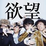 岡本太郎生誕100年に放つOKAMOTO'Sのニュー・アルバム『欲望』が完成!