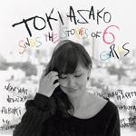土岐麻子がニュー・ミニアルバム『sings the stories of 6 girls』をリリース!