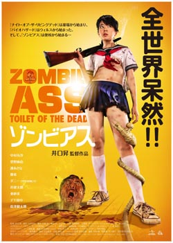 THE WAYBARK、井口昇監督最新作『ゾンビアス』主題歌「ゾンビパパ」を配信リリース!