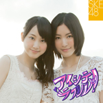 SKE48、9枚目のシングルはアイシテル+アイラブユー=アイシテラブル!