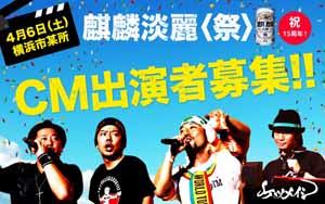 ケツメイシ、今年も麒麟淡麗〈生〉TV-CM出演が決定! TV-CMの公開収録も実施、参加者を大募集!