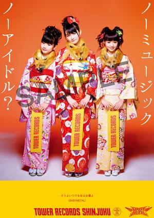 タワーレコード新宿店企画「NO MUSIC, NO IDOL?」ポスターにBABYMETALが着物姿で登場!