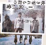 クリープハイプ、メジャー2ndアルバム・ジャケットが本日より公開!
