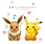 いきものがかり、TBS系『音楽の日』で新曲『笑顔』TV初披露!