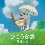 映画『風立ちぬ』主題歌・荒井由実「ひこうき雲」レコチョク&iTunes1位にランクイン