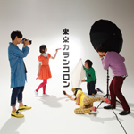 東京カランコロン「走れ、牧場を」iTunesにて先行配信開始! 「指でキスしよう」MV初公開!