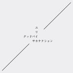 サカナクション、ニューシングルのジャケットアートワーク&収録詳細発表!