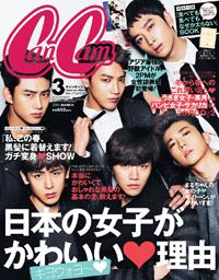2PM、CanCam 3月号にて表紙!男性単独では12年7ヵ月ぶり!