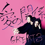 GREAT3、ニューアルバム『愛の関係』リリースツアー決定!