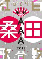 桑田佳祐、『昭和八十八年度! 第二回ひとり紅白歌合戦』奇跡の映像化決定!
