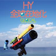 HY、アジア進出を記念し、9thアルバム『GLOCAL』のスペシャル・パッケージを5,000枚限定でリリース!