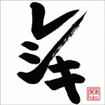 レキシ、初回生産分直筆手書きジャケット執筆Ustream生放送の放送スケジュール&手書き助っ人陣追加発表!