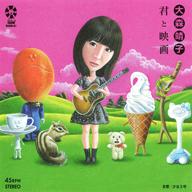 本 秀康主宰 雷音レコード、大森靖子7inchシングル「君と映画」再プレス(2ndエディション)決定!