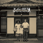 クレイジーケンバンド、ニュー・シングル「スパークだ!」MV完成! 横山剣による実演販売も!