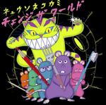 キュウソネコカミ、アルバムから「カワイイだけ」MVと未使用カット満載の「ビビった」スポット映像5種類を公開!