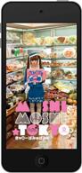 きゃりーぱみゅぱみゅの東京Kawaiiガイドブックが、フランス語(英語)の電子アプリに!