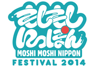 日本ポップカルチャーの祭典、〈もしもしにっぽん Festival 2014〉9月28日(日)に開催!