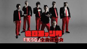 在日ファンク、9月1日(火)23:00より、メジャー1stアルバム『笑うな』発売記念ニコニコ生放送特番決定!