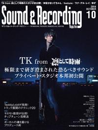 TK from 凛として時雨、『サウンド&レコーディング・マガジン』誌でプライベート・スタジオ公開