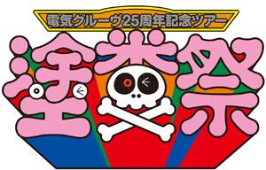 電気グルーヴ、結成25周年記念ツアー〈塗糞祭〉に豪華ゲスト陣出演決定!