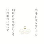 宇多田ヒカル、デビュー15周年記念企画ソングカバー・アルバム、参加アーティスト発表!