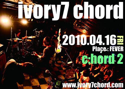 ivory7_chord