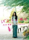 ヴァイオリニスト・花井悠希の成長過程を綴るフォトブック「ばよりん彼女」発売
