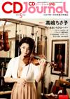 総合音楽情報誌「CDジャーナル」はももいろクローバー特集!