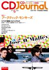 """総合音楽情報誌「CDジャーナル」、最新6月号の特集は""""3.11が音楽にもたらすもの"""""""