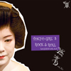 (1) TOKYO GIRL'S ROCK & ROLL feat. GEISHA with No.4