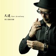 DJ KRUSH、マンスリー・シングル企画の第2弾が間もなく配信スタート!