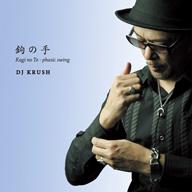 DJ KRUSHのマンスリー・シングル・プロジェクト、第4弾が配信スタート!