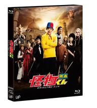 『映画 怪物くん』がBlu-ray&DVDで発売決定