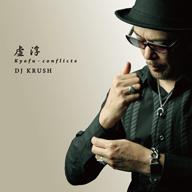 DJ KRUSH、シングル連作の第9弾が配信スタート!