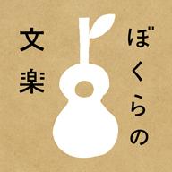 """山形の""""家族向け文化フェス""""<ぼくらの文楽>が今年も開催!"""