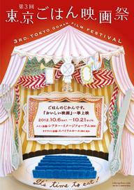 〈第3回 東京ごはん映画祭〉が10月6日よりスタート!音楽と一緒にごはんが楽しめるイベントも