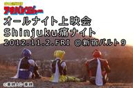 『非公認戦隊アキバレンジャー』のオールナイト上映会〈アキバレンジャーShinjuku痛ナイト〉開催!