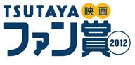 「TSUTAYA映画ファン賞」の受賞作品が決定!