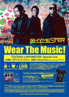 "TSUTAYA""Wear The Music!""プロジェクトの第2弾はRHYMESTER"