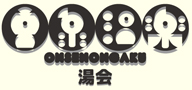 音泉 + 温楽イベント〈音泉温楽〉、神奈川・綱島にて開催! 平賀さち枝、柴田聡子、王舟出演