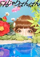 きゃりーぱみゅぱみゅ、早くもニュー・シングル「にんじゃりばんばん」をリリース!