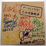 チームしゃちほこ「乙女受験戦争」が完売!Cheeky Paradeとの対バン、ZEPP名古屋公演詳細も明らかに