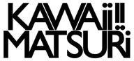 〈KAWAii!! MATSURi〉出演アーティスト第1弾が発表に!