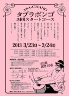 """ASA-CHANGの""""タブラボンゴ""""ワークショップが名古屋でも開催!"""