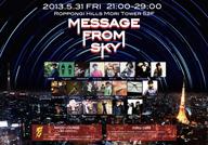 六本木MADO LOUNGE / miku cafeにて音楽イベント〈MESSAGE FROM SKY〉開催